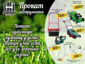 Комплект оборудования для идеального газона!