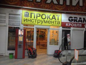 Прокат инструмента Впрок! Стройгигант Курск