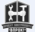 Пункт проката инструмента и аренды оборудования в Тольятти — Впрок!