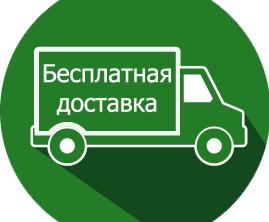Сервис бесплатной доставки